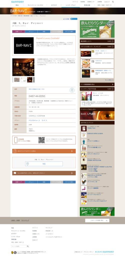 サントリーの検索サイト